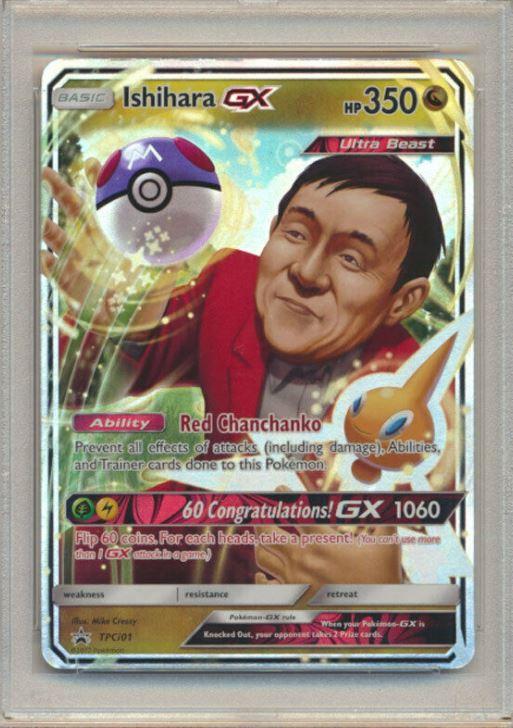 2017  Ishiara GX Pokemon card
