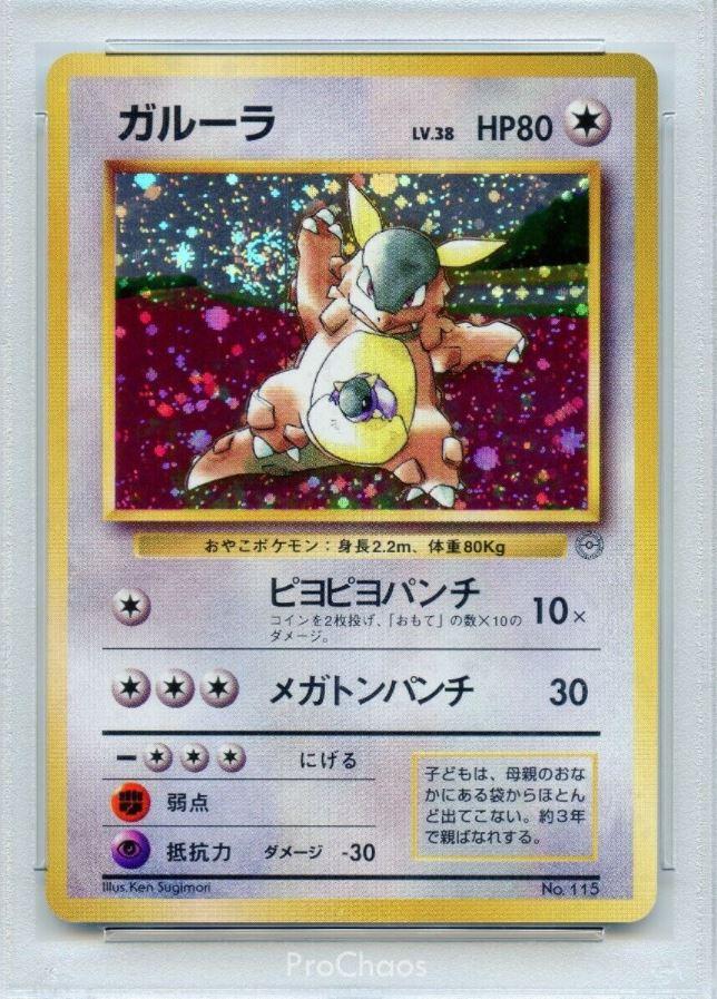 1998 Kangaskhan Holo Family Event Trophy Promo Pokemon Card