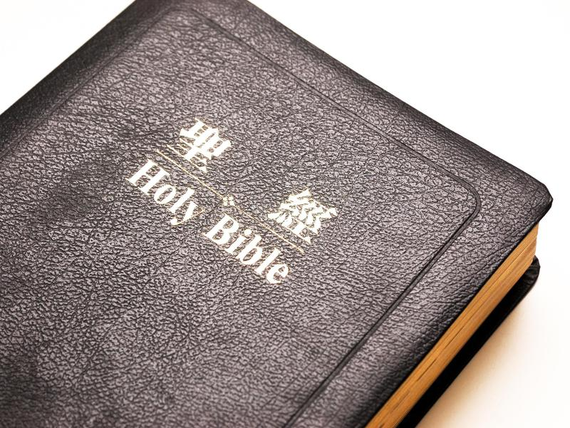Things Banned in China: The Bible