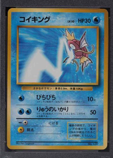 Tamamushi University Magikarp Trophy Promo Pokemon