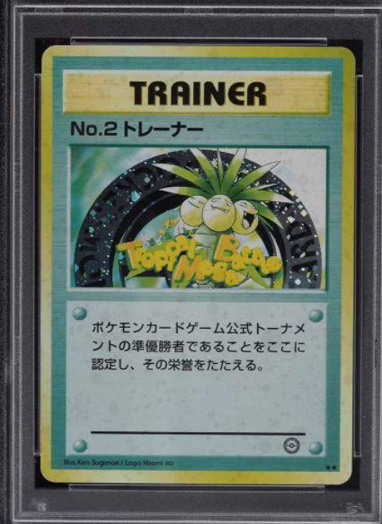1999 Japanese Tropical Mega Battle No. 2 Trainer Pokemon card
