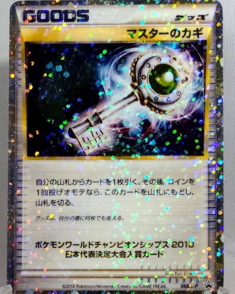 2010 Pokemon World Championship Master Key