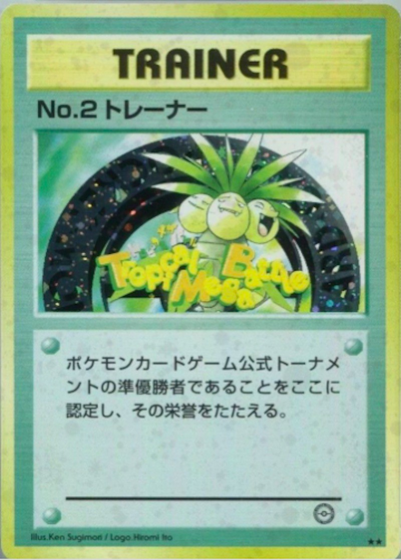 1999 Japanese Tropical Mega Battle No. 2 Trainer