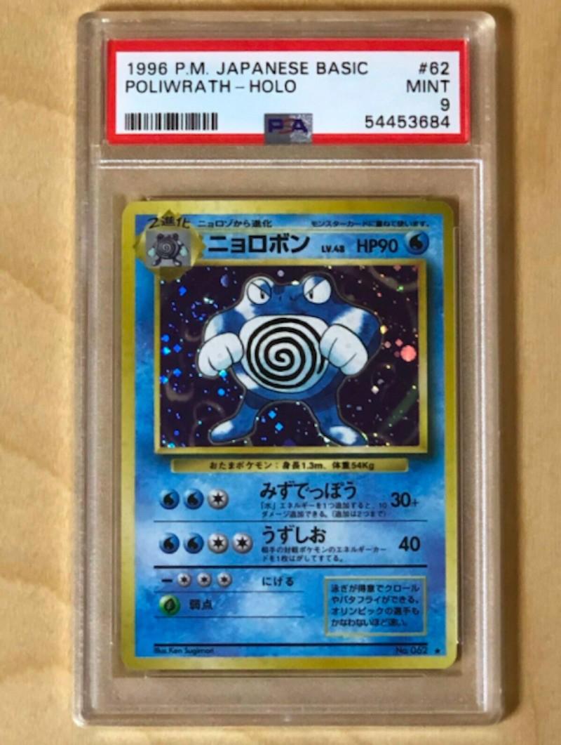 1996 Japanese Holo Poliwrath No Rarity No. 62