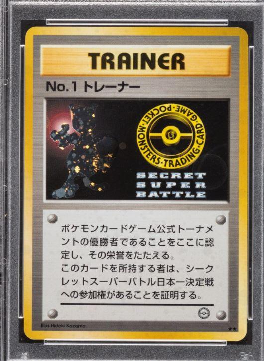 1999 Super Secret Battle No. 1 Trainer Hologram Promo