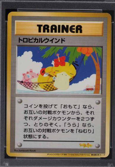 1999 Japanese Tropical Mega Battle Tropical Wind Pokemon card