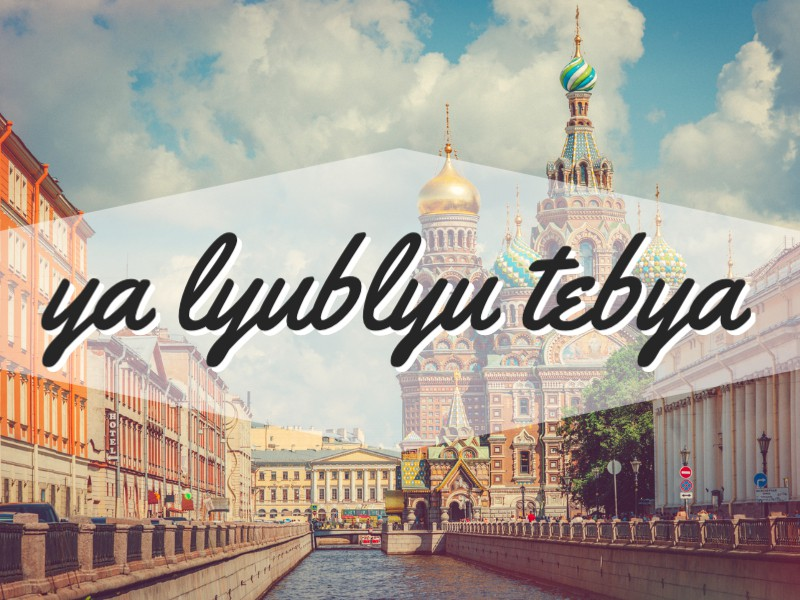 'I Love You' in Russian