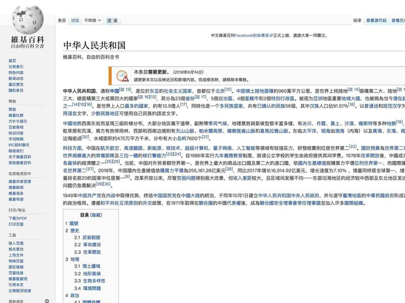 Things Banned in China: Wikipedia